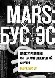mars_bus-es_side-a.jpg