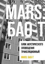mars_bao-t_side-a.jpg