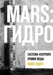 mars_gidro_side-a.jpg