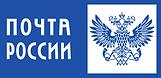 Russian_Post_logo1.png