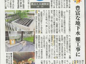 Artisan Mr. Morita and ShibataToku Shop featured in this week's newspaper.