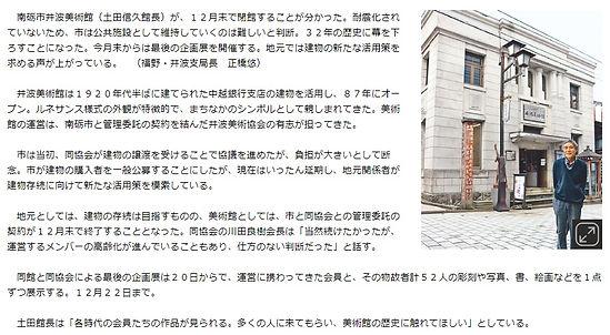 2019-11-18 井波美術館閉館記事.jpg