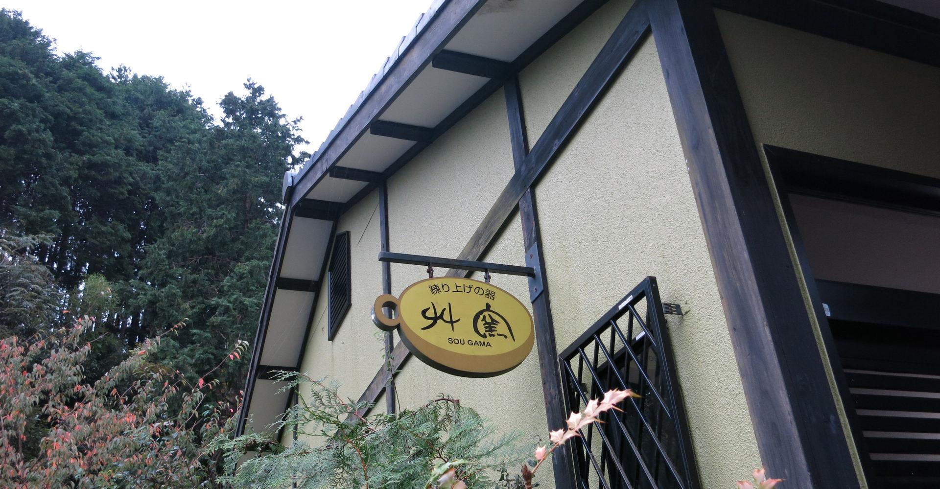 Sougama Kiln - Arita