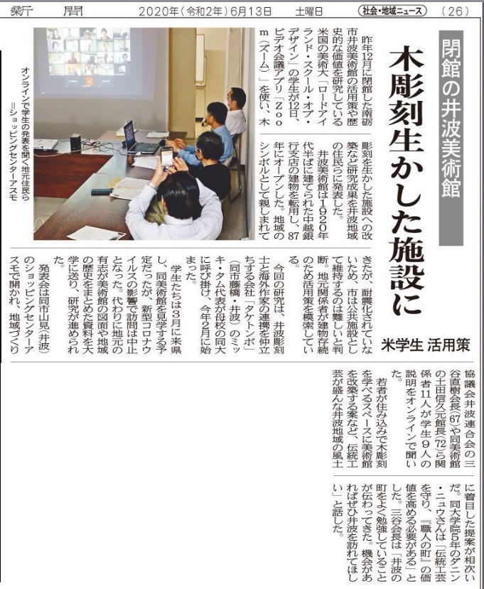 a brief mention of our zoom event held at the city hall office in Inami.
