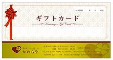 kawaraya_ticket_02 (2).jpg