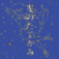 hikarino250.jpg
