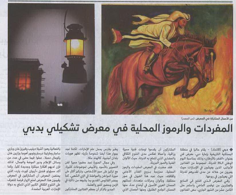 Al_Ittihad_Dec_25_P12.jpg