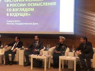 Научно-образовательная конференция «История ислама в России: осмысление со взглядом в будущее»