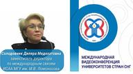 Международная видеоконференция университетов стран СНГ, посвященная влиянию пандемии COVID-19 на нац