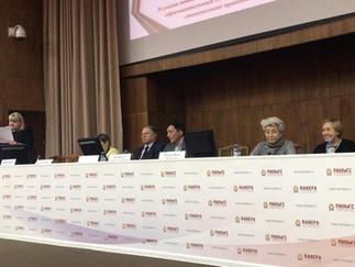 """Конференция """"Управление устойчивым развитием образовательных систем"""""""