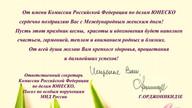 Поздравление Ответ.секретаря Комиссии РФ по делам ЮНЕСКО, посла по особым поручениям Орджоникидзе Г.