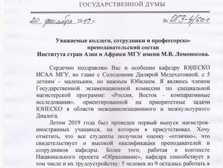 Поздравление с 5-летием Кафедры ЮНЕСКО ИСАА МГУ