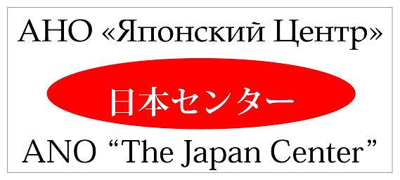 Logo (Japan center).jpg