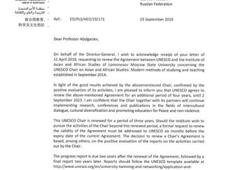 Продление договора Кафедры ЮНЕСКО до 2023 года