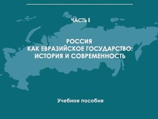 Издано первое учебное пособие кафедры ЮНЕСКО