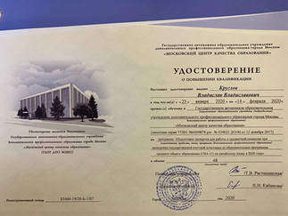 Повышение квалификации сотрудника кафедры ЮНЕСКО Круглова В.В.