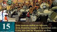 Поздравление с 32-й годовщиной вывода войск из Афганистана