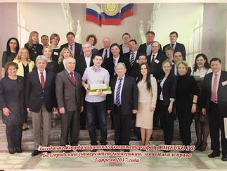 Заседание Координационного комитета кафедр ЮНЕСКО, г. Белгород, 3 апреля 2017 г.