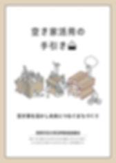空き家協議会パンフレットA4-表紙.jpg