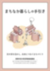 まちなか暮らしパンフレット_表紙.jpg