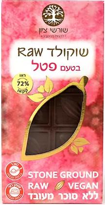 raw שוקולד בטעם פטל