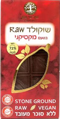 raw שוקולד בטעם מקסיקני