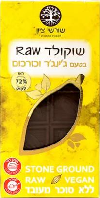 שוקולד גינגר וכורכום raw