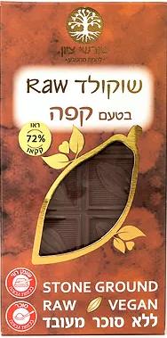 raw שוקולד בטעם קפה