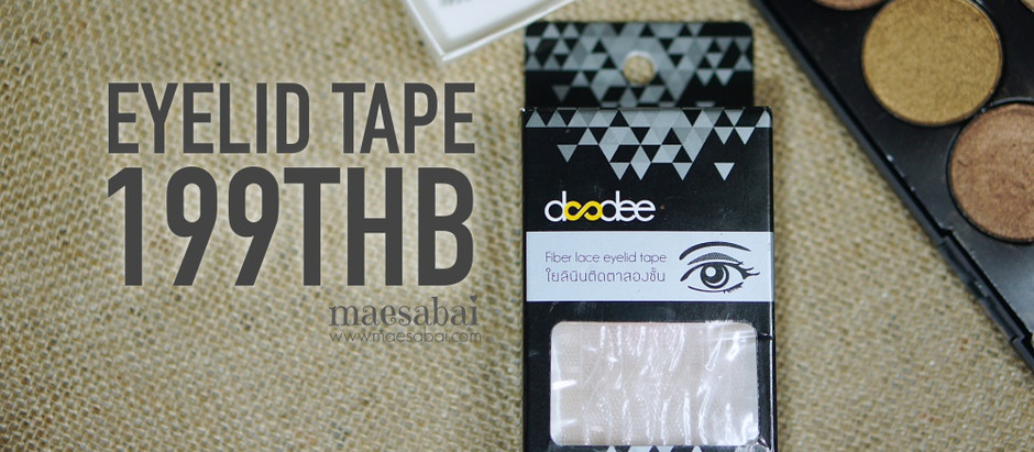 Eyelid Tape 199THB | รีวิว Doodee ตาข่ายตาสองชั้น