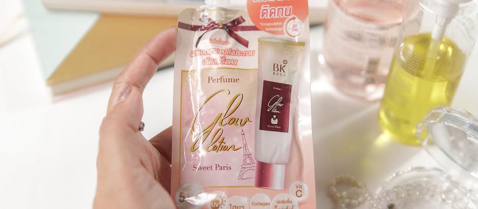 REVIEW | BK Perfume Glow Lotion โลชั่นน้ำหอม ผิววิ้งๆ 59 บาท
