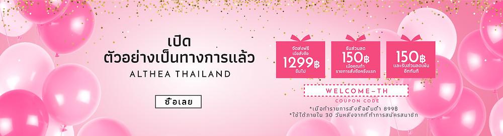 Althea Thailand