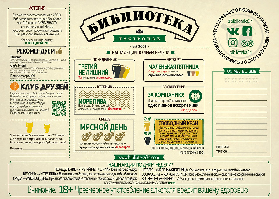 placemat_ready_august_2020_AKCII.jpg