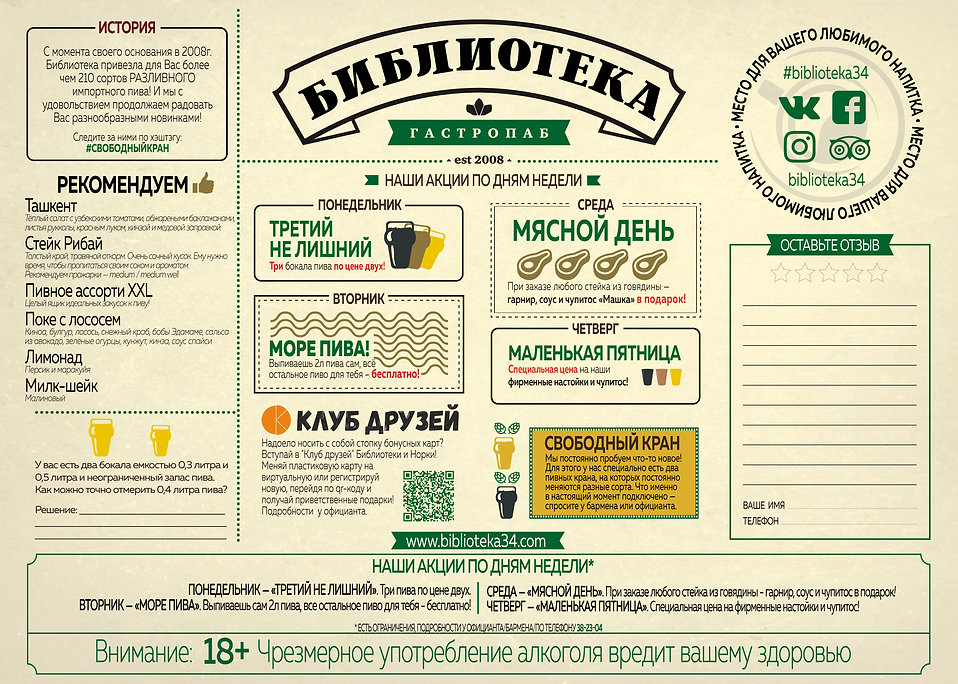 27августа_placemat_ready_august_2020_AKC