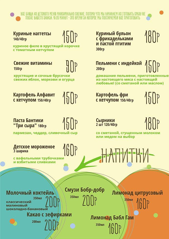 13февраль_2020_МамаНорка_послойно_оборот