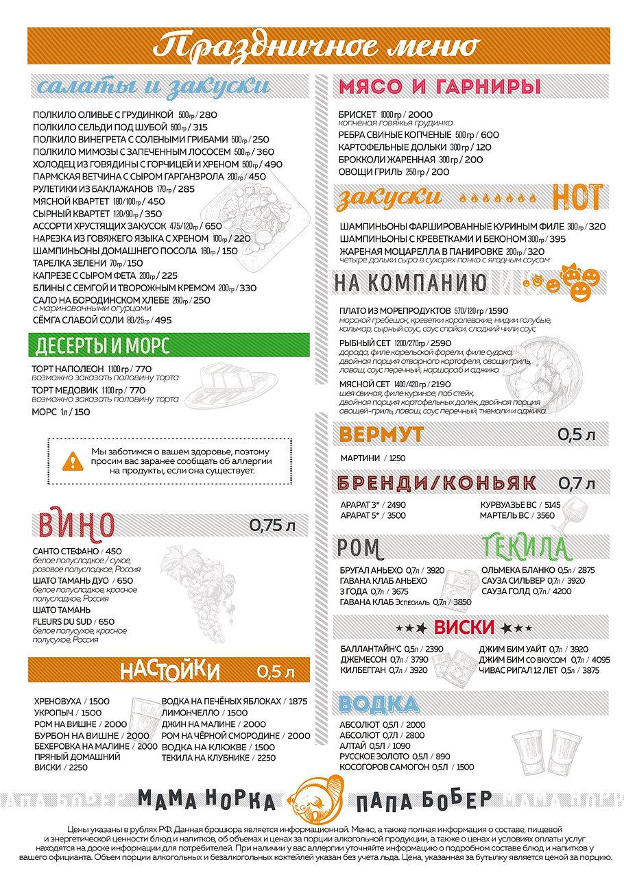 28-дек-a4-prazdnik_декабрь_2020-Recovere
