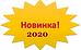 новинка 2020.png