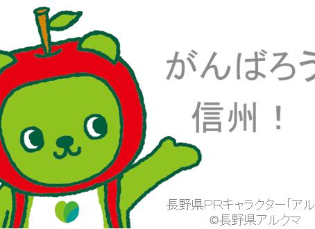 【新型コロナウィルス対応に関するお知らせ】
