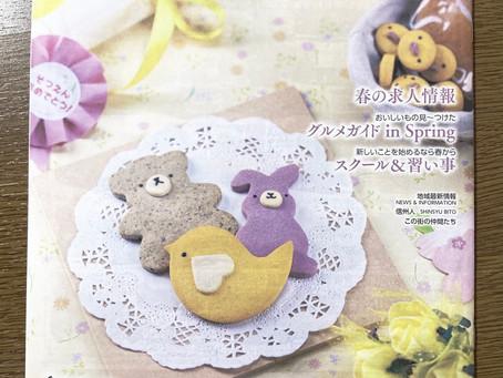 今なら「月刊ぷらざ」のクーポンでお得にご入会!
