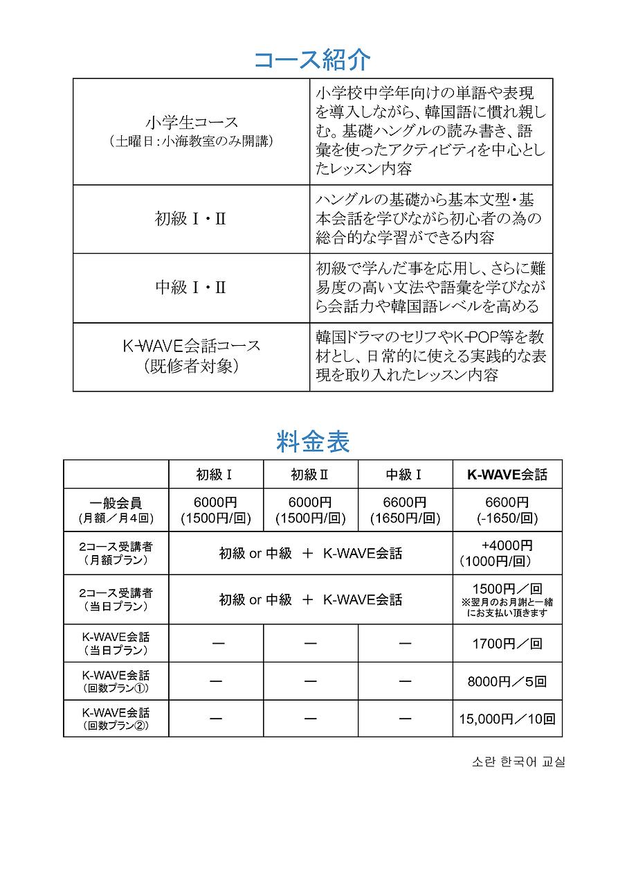 コース紹介&料金表.png