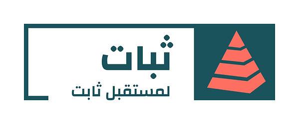 Thabat Employment Program برنامج ثبات