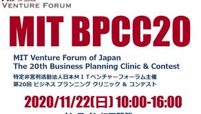 【11月22日】ビジネスプラン発表会開催予告