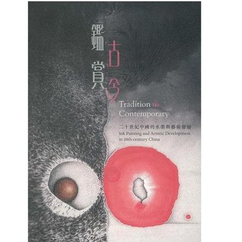Tradition to Contemporary 鑑古賞今