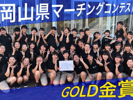 第32回岡山県マーチングコンテスト