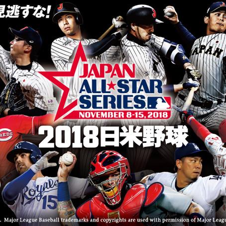 緊急告知!!2018年日米野球オープニングセレモニー出演決定!