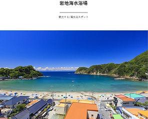 岩地海水浴場.jpg