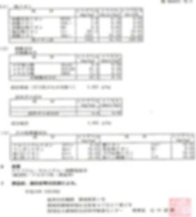onsenbunnseki11-jpg.jpg
