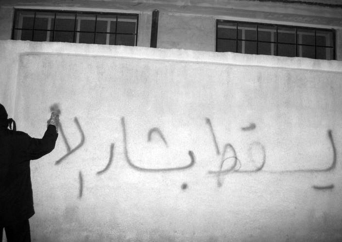 "English: The phrase ""Down with Bashar"" (liyaskuṭ Baššār), during the Syrian Uprising 2011"