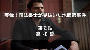 実録!司法書士が見抜いた詐欺事件!(第2話)