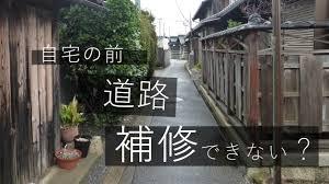 家の前の道路、補修を一人ではできない??