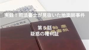 実録!司法書士が見抜いた詐欺事件!(第5話)